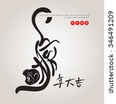 chinese ink painting the year... | Shutterstock .eps vector #346491209