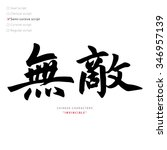 vector chinese characters ... | Shutterstock .eps vector #346957139