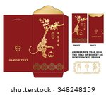 chinese new year money red... | Shutterstock .eps vector #348248159