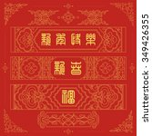 Chinese Traditional Patterns ...