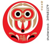 year of monkey 2016  monkey... | Shutterstock .eps vector #349681379