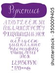 cyrillic script font with... | Shutterstock .eps vector #350009405