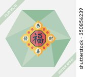 chinese new year flat icon with ... | Shutterstock .eps vector #350856239