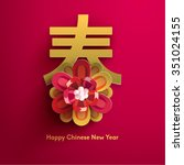 chinese new year blooming... | Shutterstock .eps vector #351024155