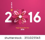 chinese new year 2016 blooming... | Shutterstock .eps vector #351025565