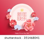 chinese new year element vector ... | Shutterstock .eps vector #351468041
