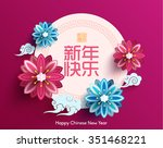 chinese new year element vector ... | Shutterstock .eps vector #351468221