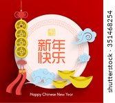 chinese new year element vector ... | Shutterstock .eps vector #351468254