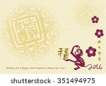 paper cut monkey chinese new... | Shutterstock .eps vector #351494975