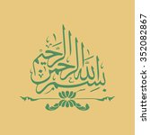 vector arabic calligraphy.... | Shutterstock .eps vector #352082867