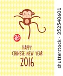 cute monkey 2016 happy new year ... | Shutterstock .eps vector #352540601