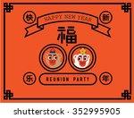 new year reunion invitation...   Shutterstock .eps vector #352995905