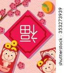 Chinese New Year 2016  Monkey...