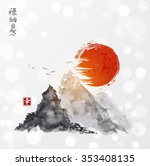 Stock vector mountains and red sun hand drawn with ink in traditional japanese style sumi e contains 353408135