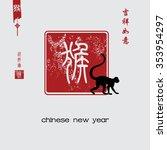chinese zodiac  monkey ... | Shutterstock .eps vector #353954297