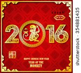 chinese zodiac  2016 year of... | Shutterstock .eps vector #354881435
