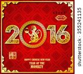chinese zodiac  2016 year of... | Shutterstock .eps vector #355241135