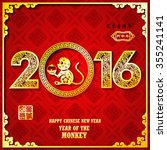chinese zodiac  2016 year of... | Shutterstock .eps vector #355241141