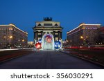 Small photo of scow. Christmas decoration of the triumphal arch. Thanks to the garlands of shining lights and unique designs all in the new year holidays became a real winter fairy tale.