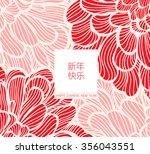 peony emblem template vector  ... | Shutterstock .eps vector #356043551