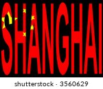 city of shanghai and chinese... | Shutterstock . vector #3560629