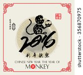 chinese zodiac  2016 year of... | Shutterstock .eps vector #356870975