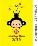 cute monkey year 2016 greeting... | Shutterstock .eps vector #357745109