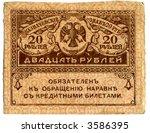 money.kerenka.banknote   20... | Shutterstock . vector #3586395