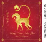 gold monkey.happy chinese new... | Shutterstock .eps vector #358801445