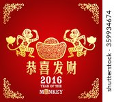 chinese year of monkey made by... | Shutterstock .eps vector #359934674