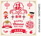 chinese new year decoration... | Shutterstock .eps vector #360546851