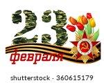 vector postcard for february 23 ... | Shutterstock .eps vector #360615179