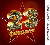 vector postcard for february 23 ... | Shutterstock .eps vector #360671501