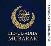 eid ul adha mubarak. arabic ... | Shutterstock .eps vector #360955091