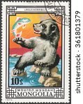 "Small photo of MOSCOW, RUSSIA - JANUARY, 2015: a post stamp printed in MONGOLIA shows an Ursus horribilis bear, the series ""Bears"", circa 1974"
