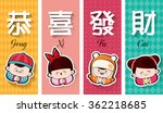 chinese new year cards.... | Shutterstock .eps vector #362218685
