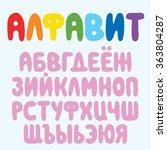 russian alphabet for kids... | Shutterstock .eps vector #363804287