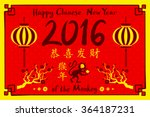 2016 happy chinese new year of... | Shutterstock .eps vector #364187231