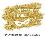 happy purim in hebrew. golden... | Shutterstock .eps vector #364366217