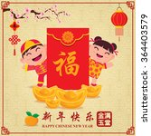 vintage chinese new year poster ... | Shutterstock .eps vector #364403579