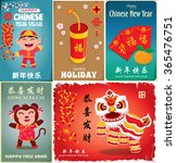 vintage chinese new year poster ... | Shutterstock .eps vector #365476751