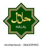 golden halal label on a dark... | Shutterstock .eps vector #366339401