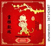 chinese new year greeting card... | Shutterstock .eps vector #367142687