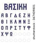 greek font part 3 4 complete... | Shutterstock .eps vector #367409801