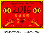 2016 happy chinese new year of... | Shutterstock . vector #368260259