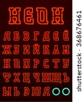 neon font  complete alphabet  ... | Shutterstock .eps vector #368676461