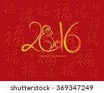 2016 chinese new year of the...
