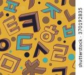 hand drawn korean alphabet... | Shutterstock .eps vector #370192835