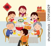 chinese new year dinner.... | Shutterstock .eps vector #370918829