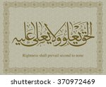arabic calligraphy  reads ... | Shutterstock .eps vector #370972469